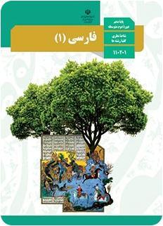 نمونه سوال فارسی دهم