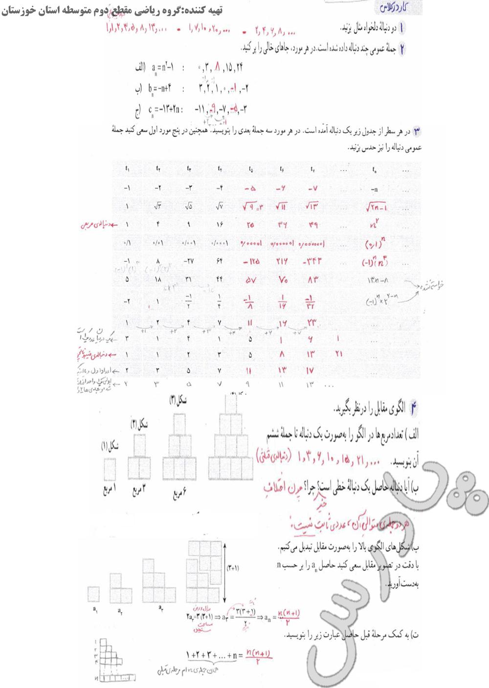 جواب کاردرکلاس صفحه 19