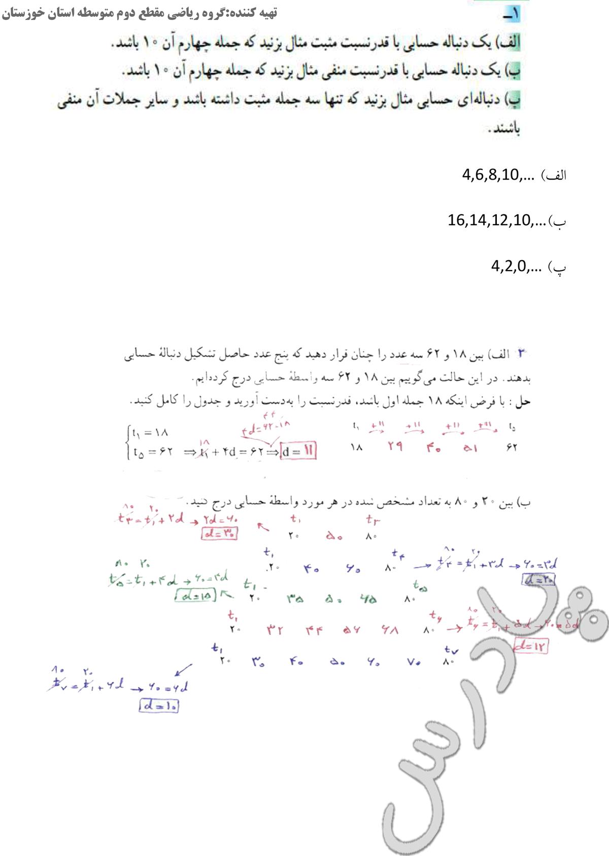 جواب کاردرکلاس صفحه23