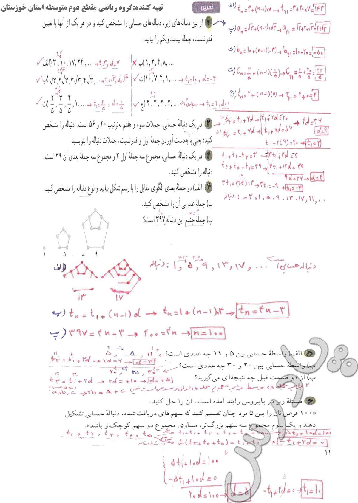 حل تمرین صفحه 24 ریاضی دهم