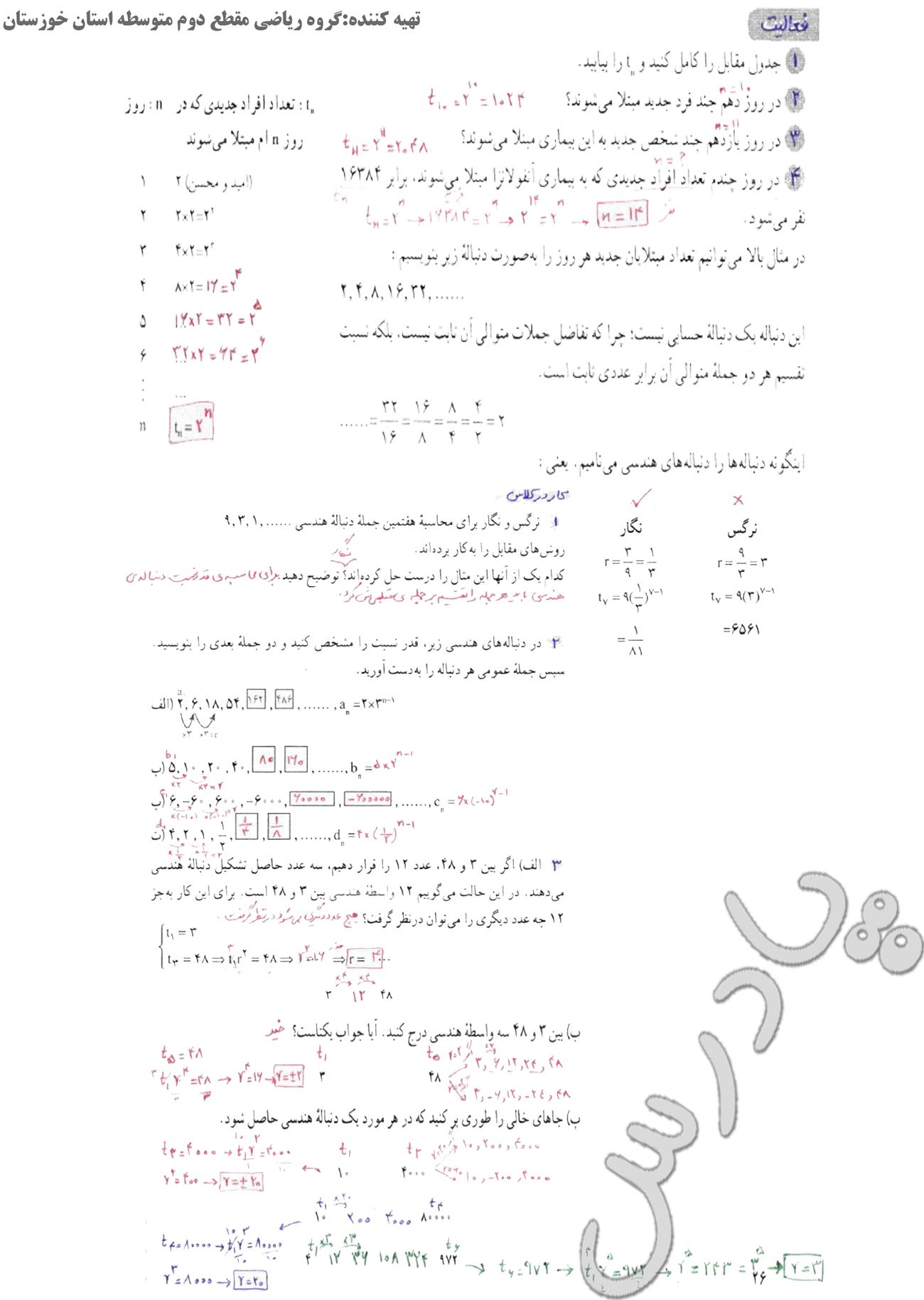 حل فعالیت و کاردر کلاس ص 24