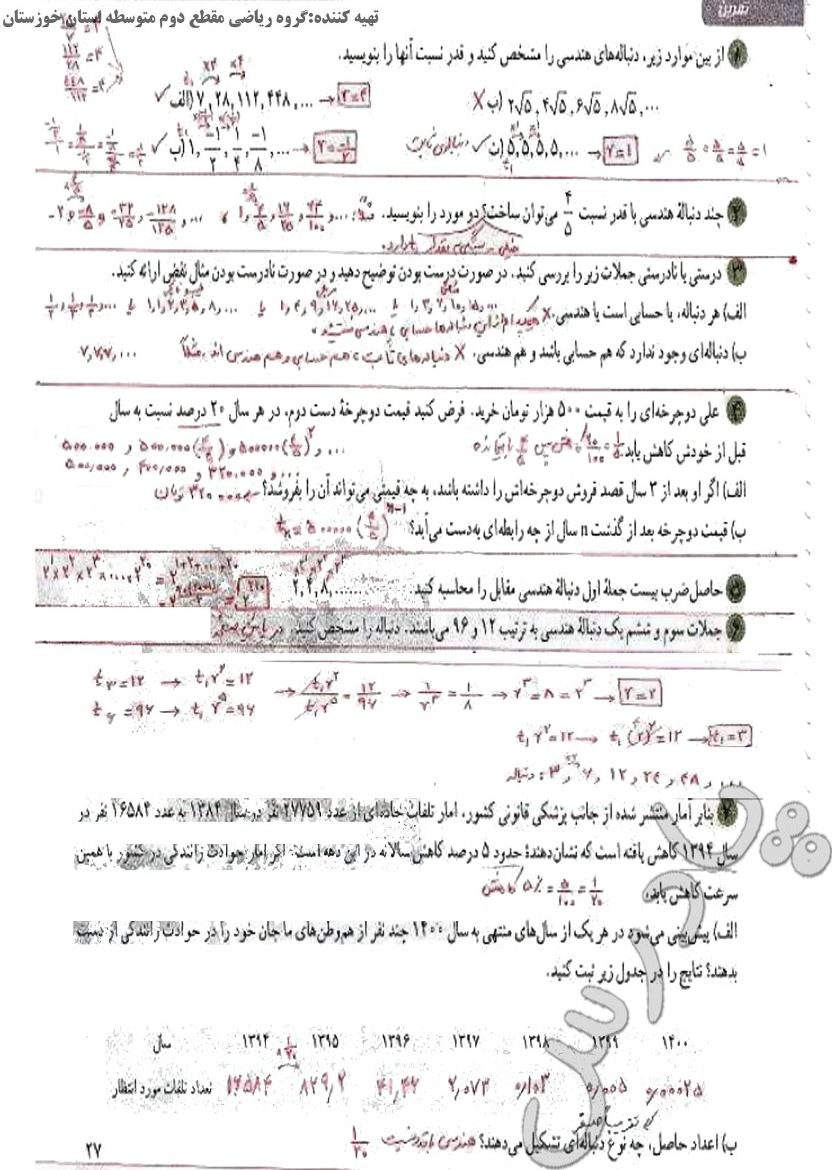 حل تمرین صفحه 27