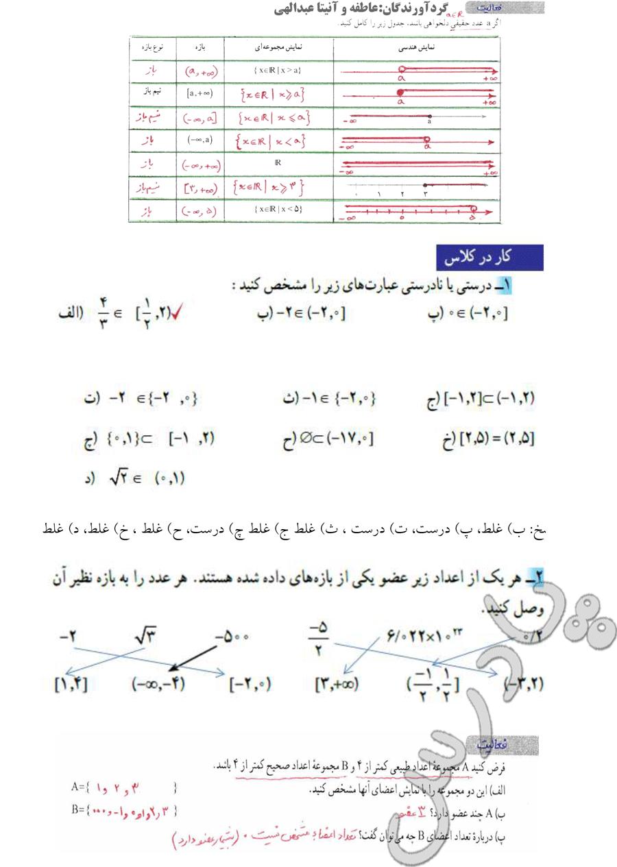 حل فعالیت و کار در کلاس ص 4 و 5