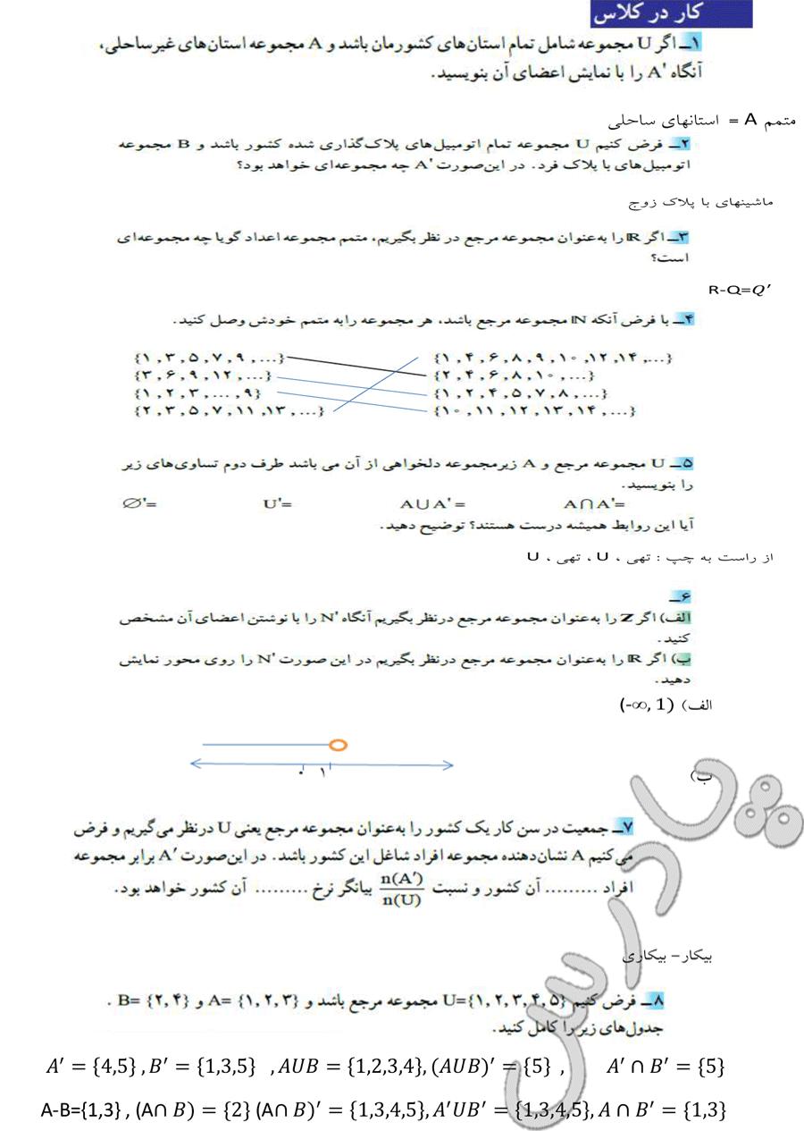 حل کار در کلاس صفحه 9