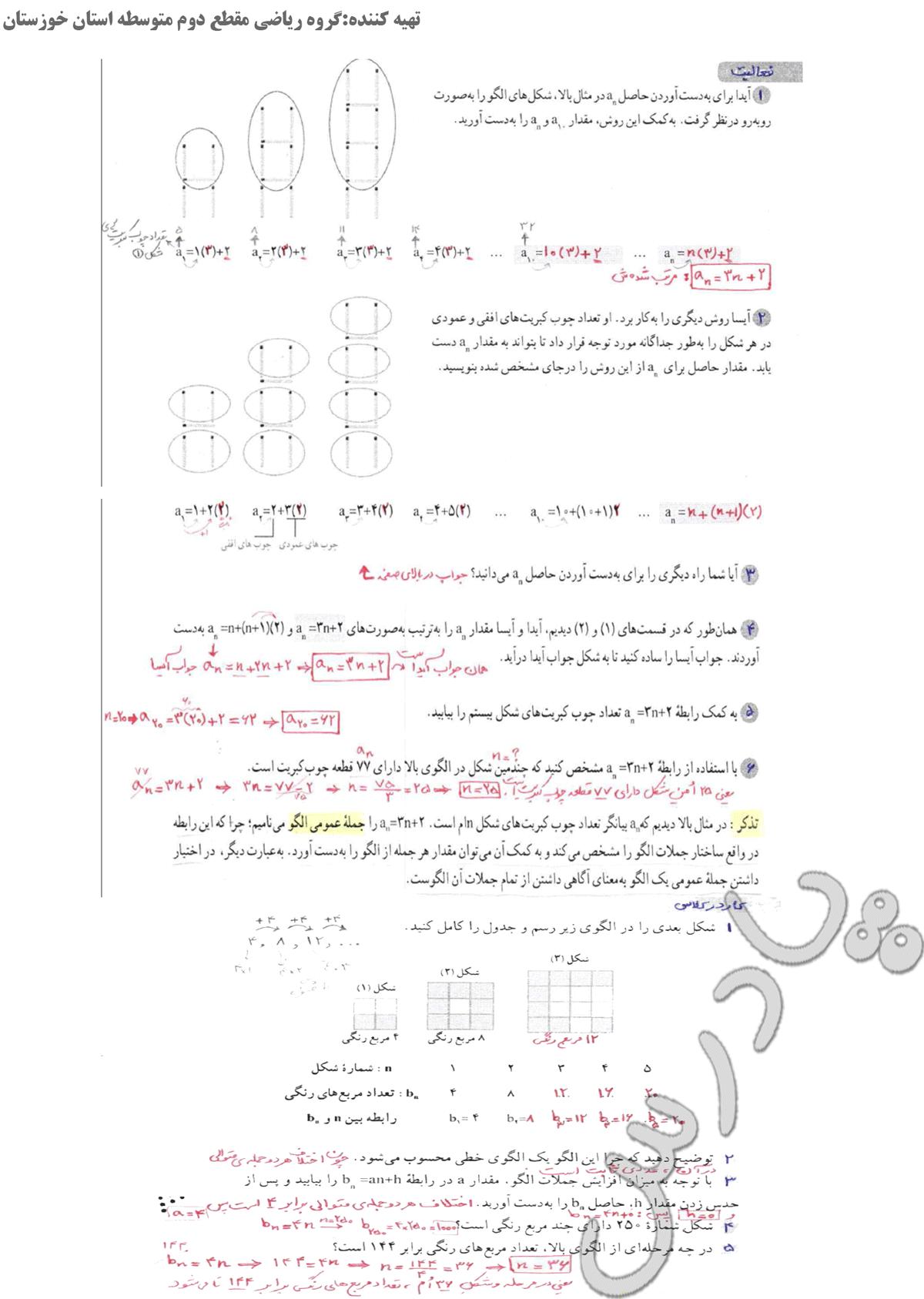 حل فعالیت صفحه 15