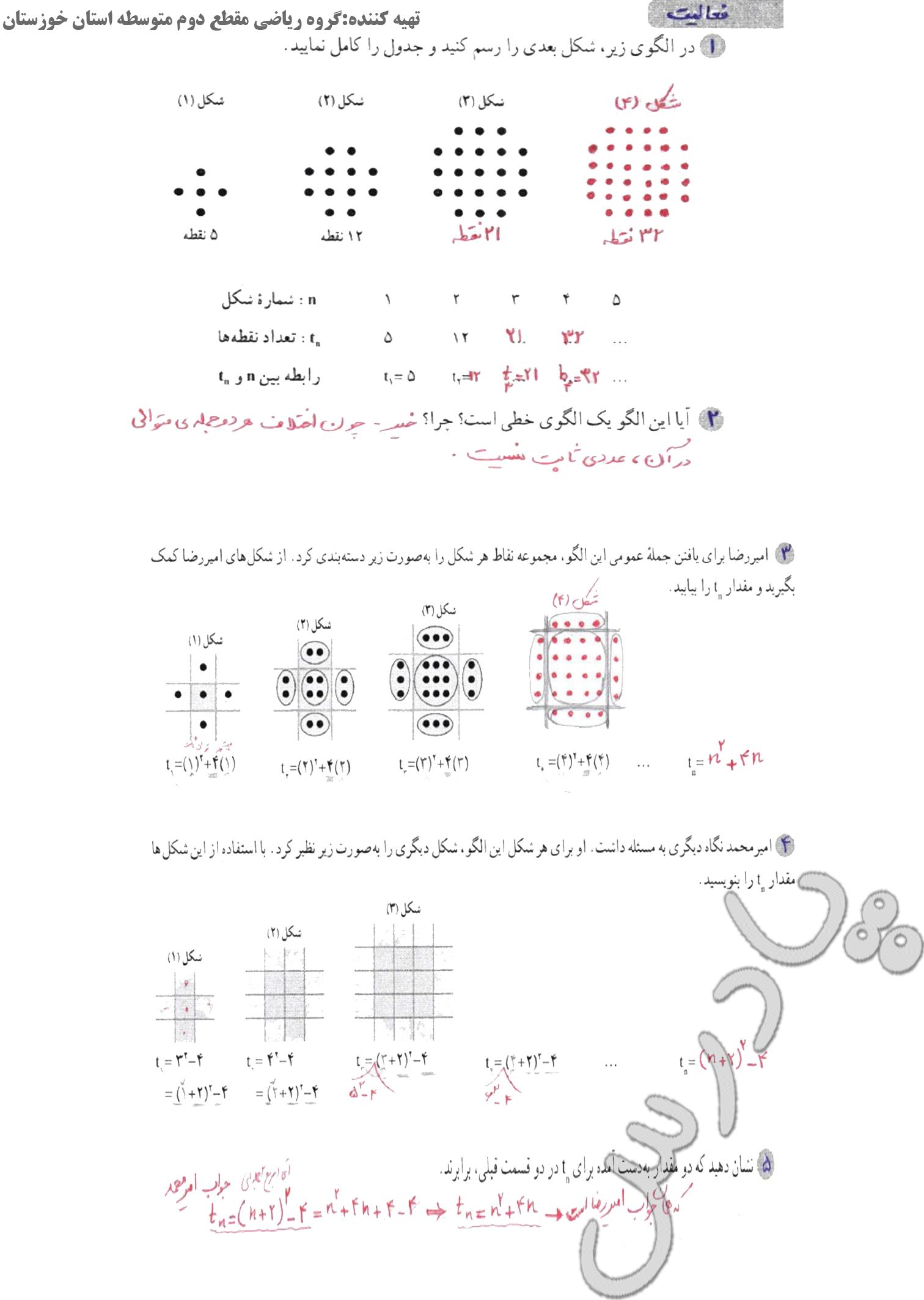 جواب کار در کلاس صفحه 17