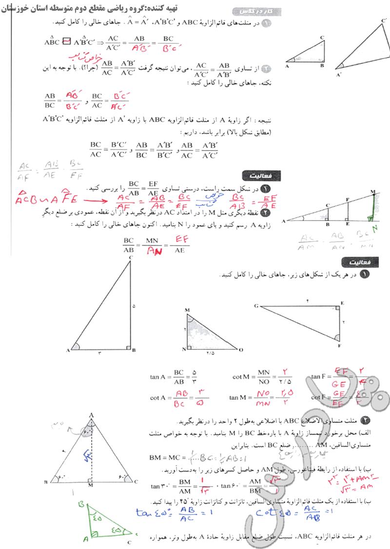 حل کار درکلاس و فعالیت صفحه 30 و31