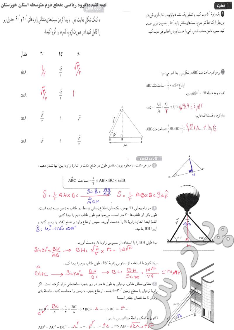 پاسخ کار کلاس و فعالیت ص 32 تا 34 فصل دوم ریاضی دهم