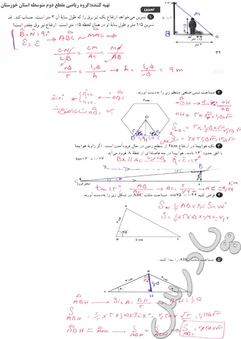 حل تمرین صفحه 34 ریاضی دهم
