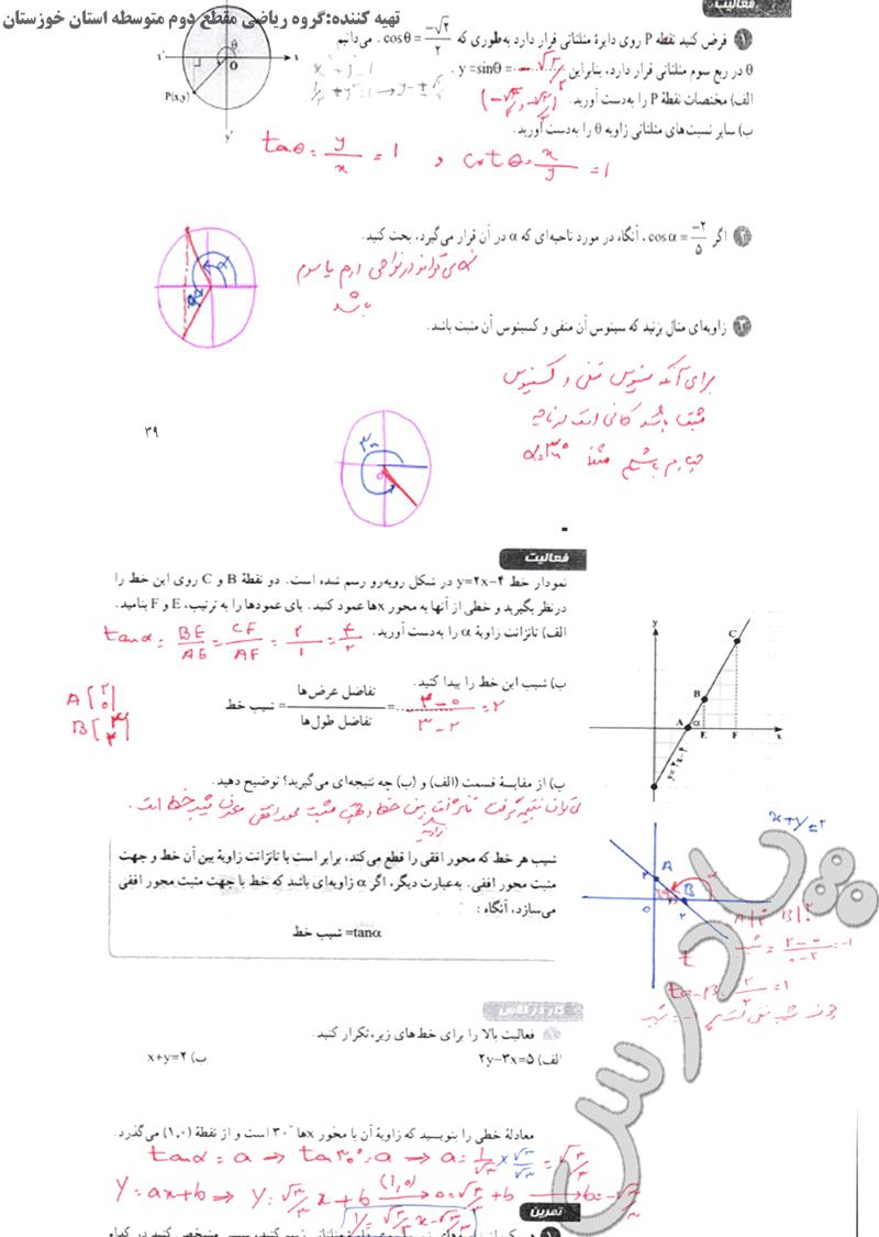 پاسخ کاردرکلاس و فعالیت ص 38تا 40 فصل دوم ریاضی دهم