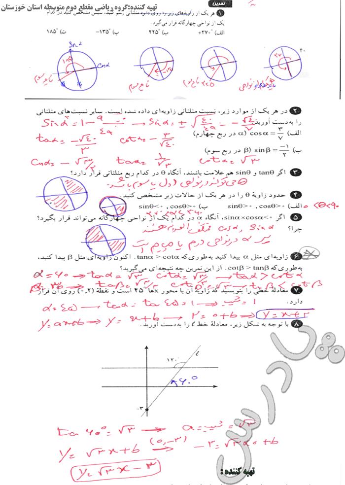 حل تمرین صفحه 40 ریاضی دهم
