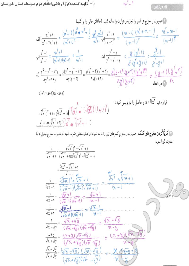 پاسخ کاردرکلاس صفحه 66 فصل سوم ریاضی دهم
