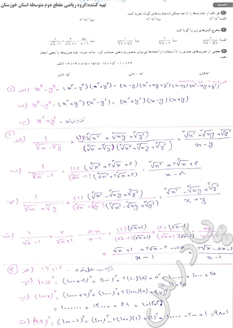 حل تمرین 1تا3 صفحه 67 ریاضی دهم