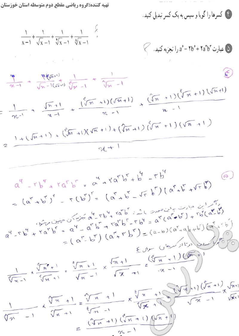حل تمرین 4 و5 صفحه 67 ریاضی دهم