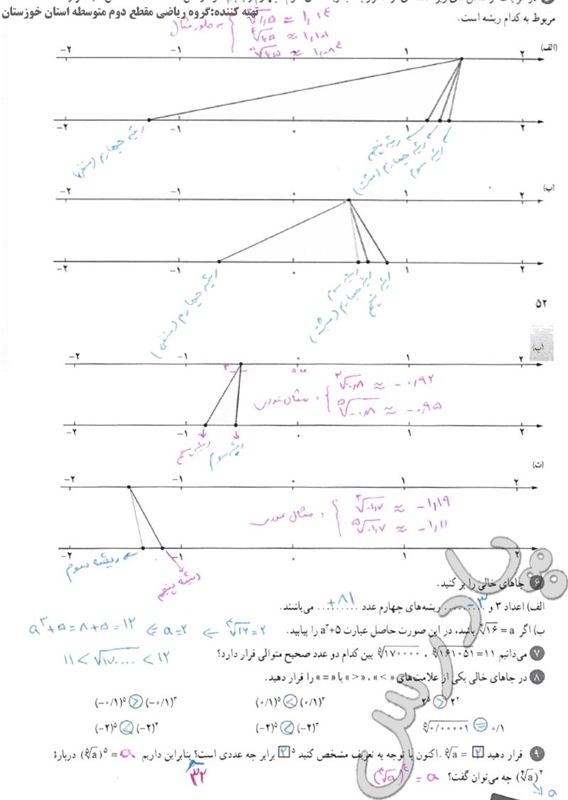 حل تمرین 5 تا 9 صفحه 51 ریاضی دهم