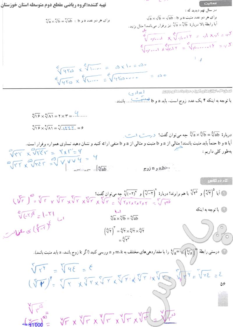 حل فعالیت و کاردرکلاس ص 55 و56 فصل سوم ریاضی دهم