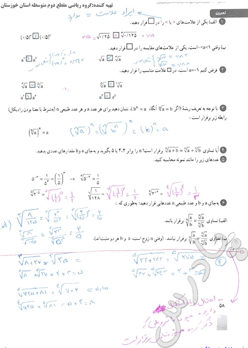 حل تمرین صفحه 58 ریاضی دهم