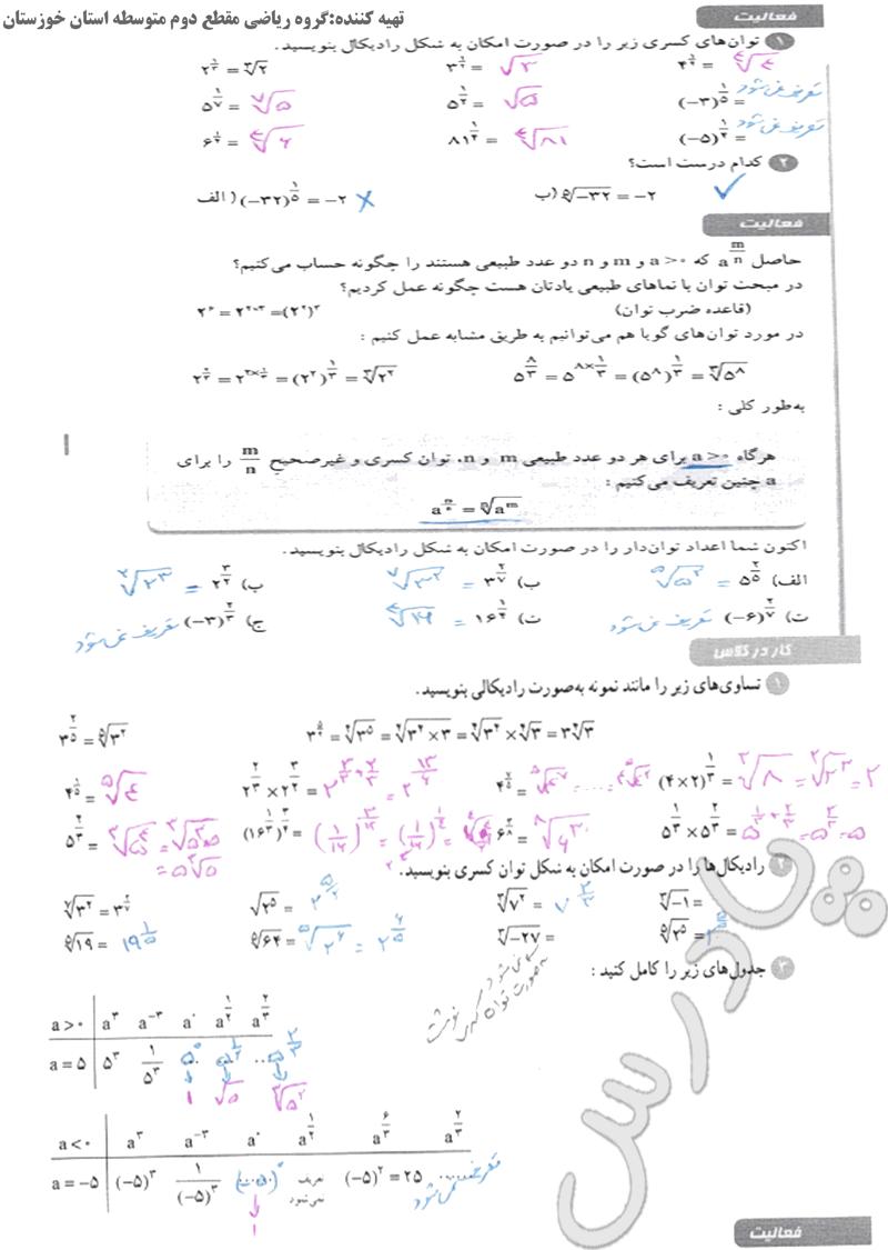حل فعالیت و کاردرکلاس ص 60و61