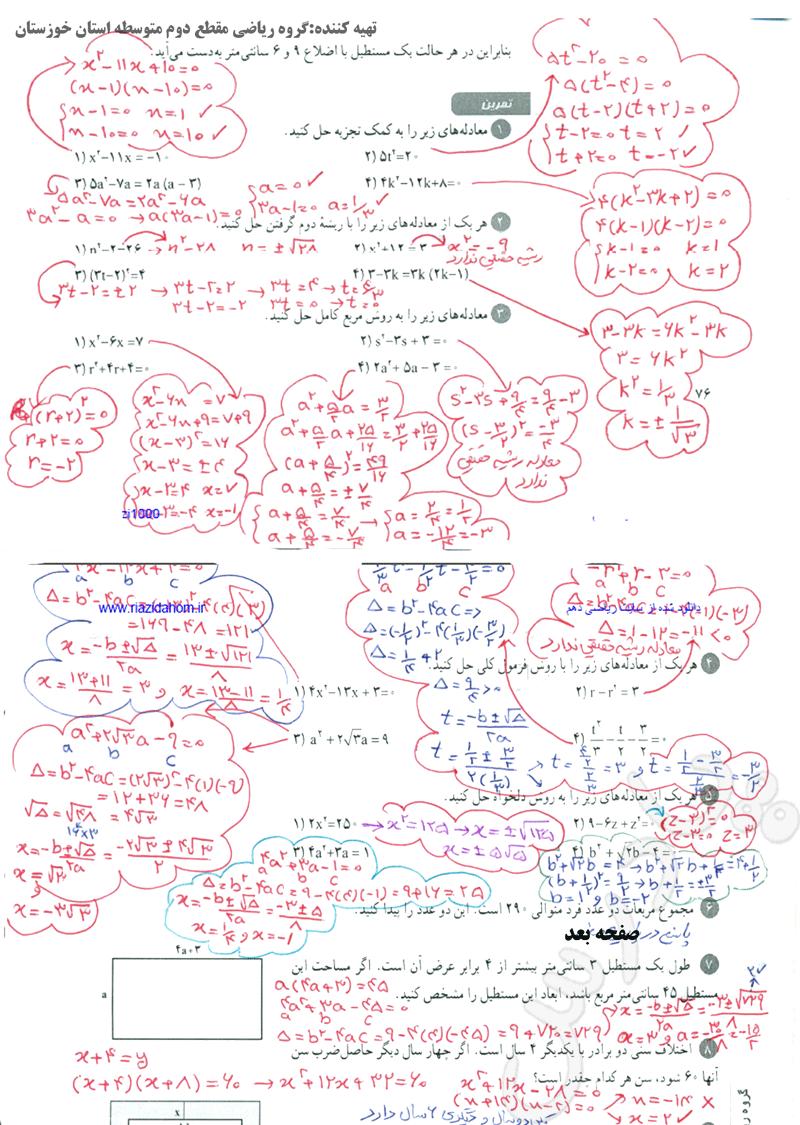 حل تمرین صفحه 76 ریاضی دهم