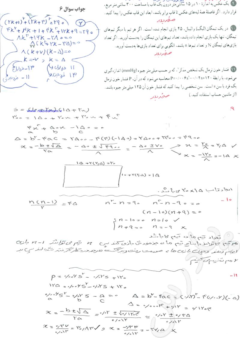 ادامه حل تمرین صفحه 76 ریاضی دهم