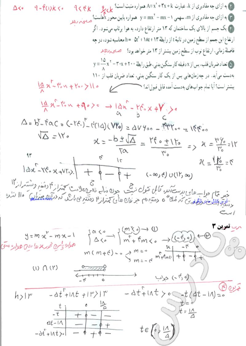 حل تمرین صفحه 93 ریاضی دهم