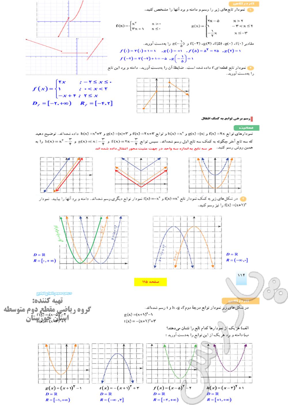 حل فعالیت وکاردرکلاس صفحه 113و114 ریاضی دهم