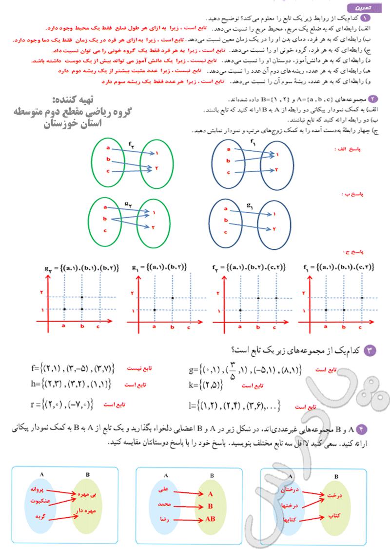 حل تمرین صفحه 100 ریاضی دهم