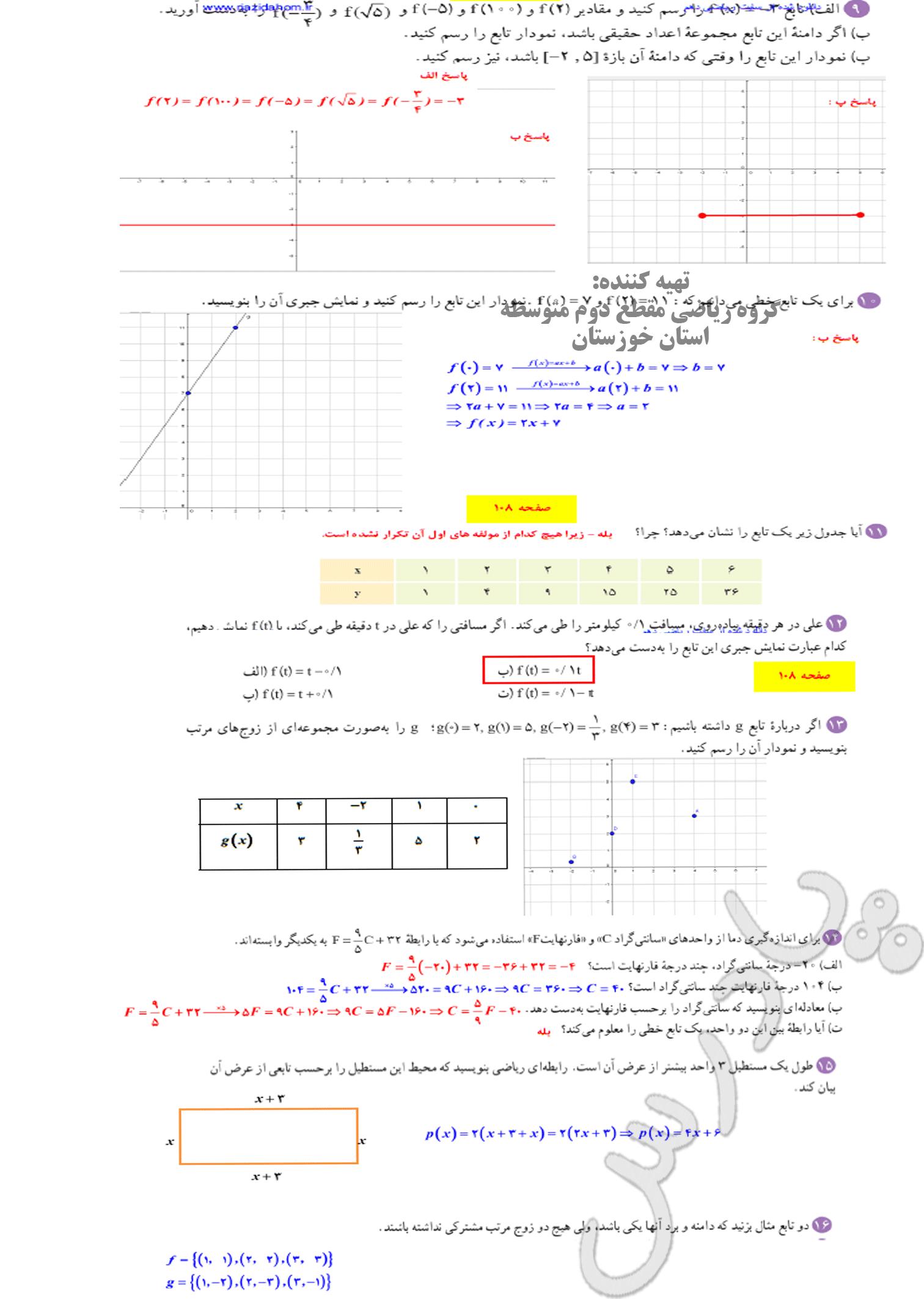ادامه حل تمرین صفحه 105 و 106 ریاضی  دهم
