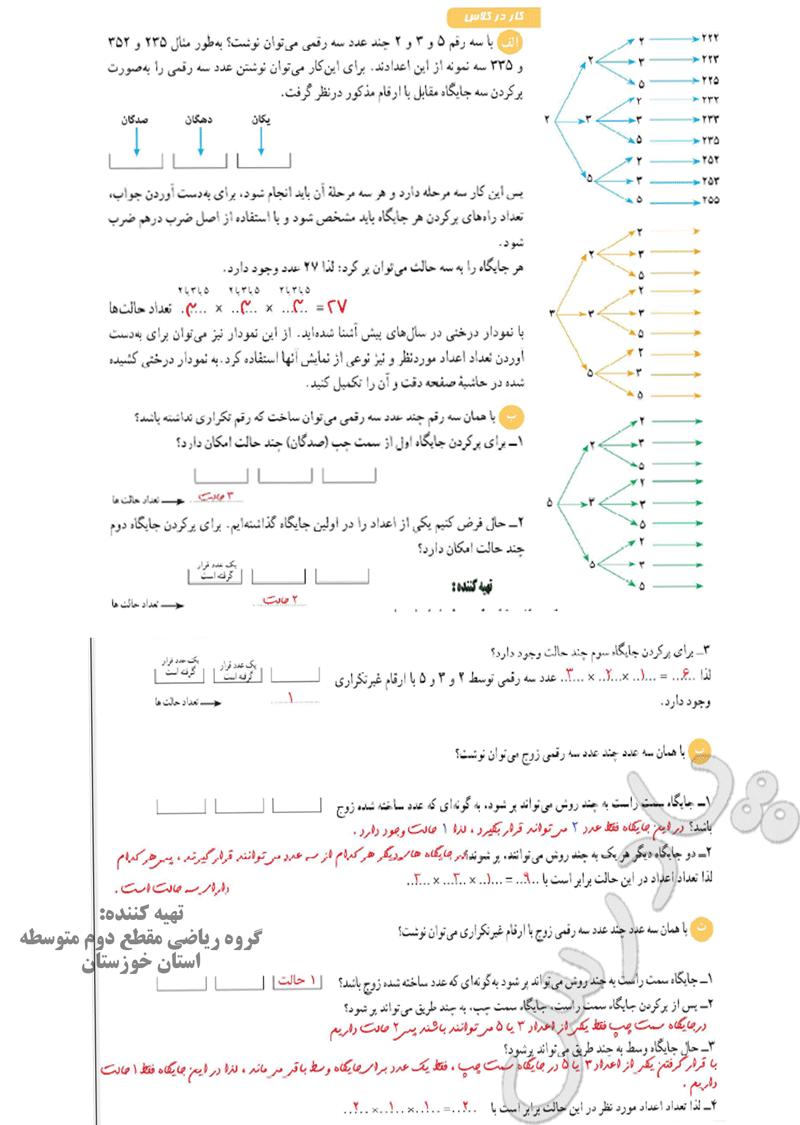 حل کاردرکلاس صفحه 122 ریاضی دهم
