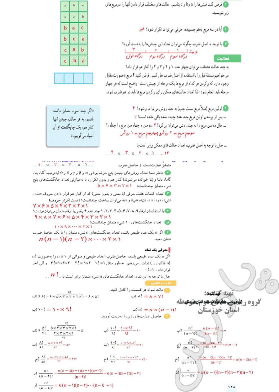 حل فعالیت و کاردرکلاس صفحه127و128 ریاضی دهم