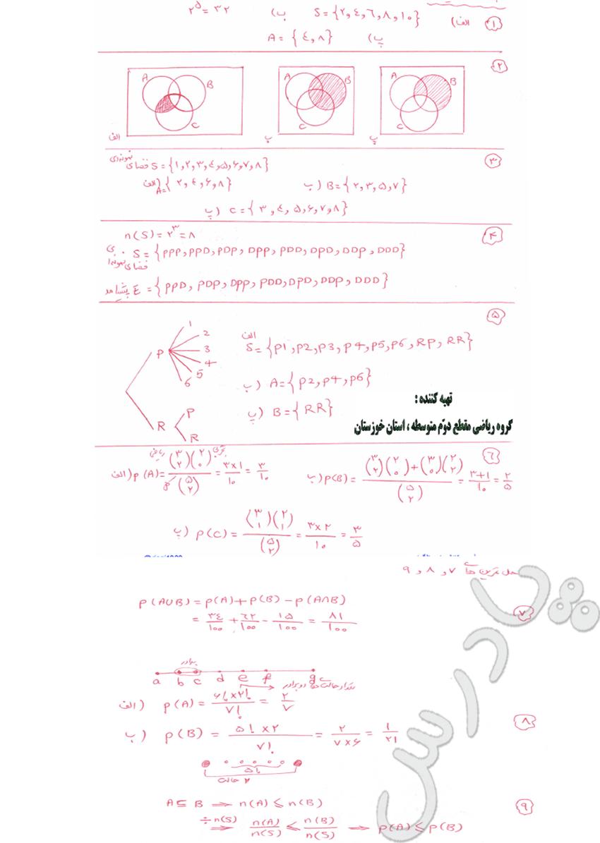 حل تمرین صفحه 150 ریاضی دهم