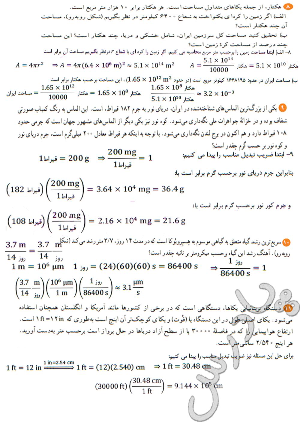 حل مسائل 8 تا 11 آخر فصل 1