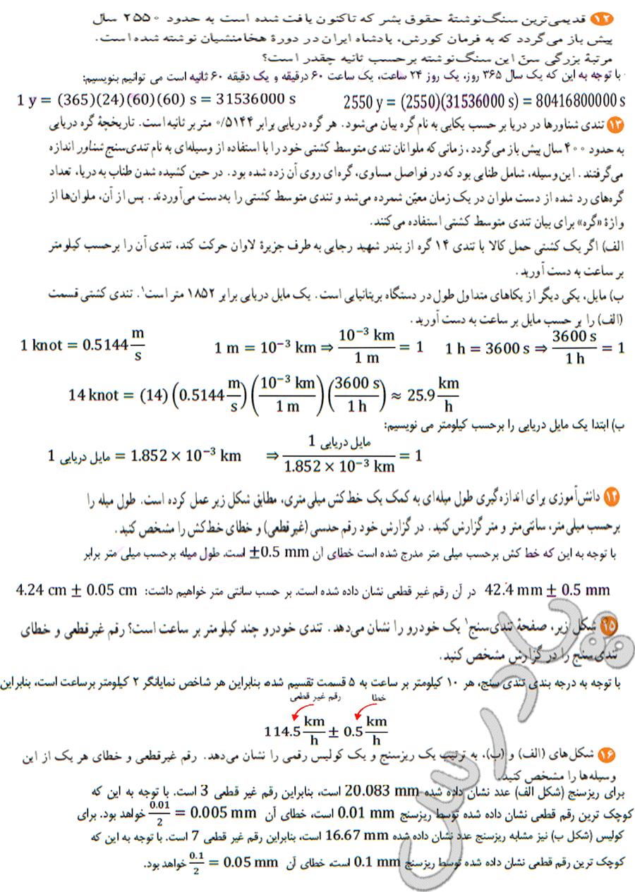 حل مسائل 12 تا 16 آخر فصل 1