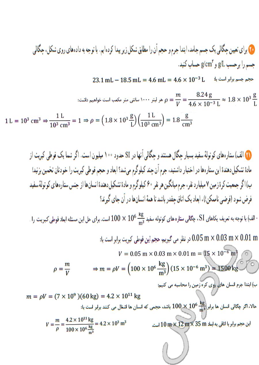 حل مسائل 20 و21 آخر فصل 1