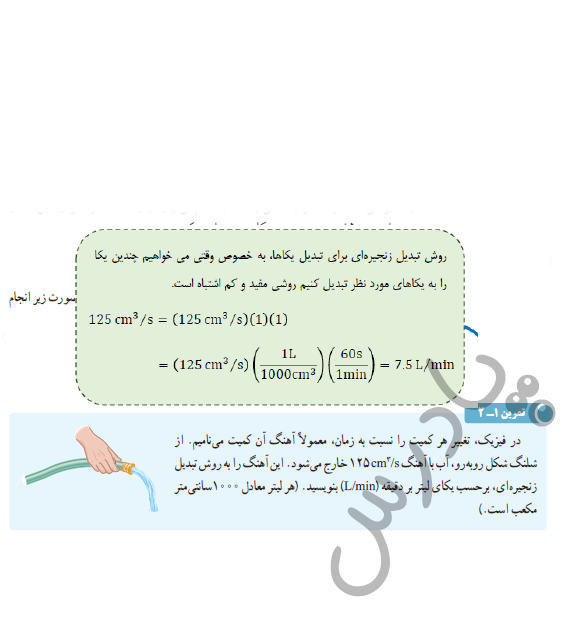 حل تمرین2 فصل 1 فیزیک دهم