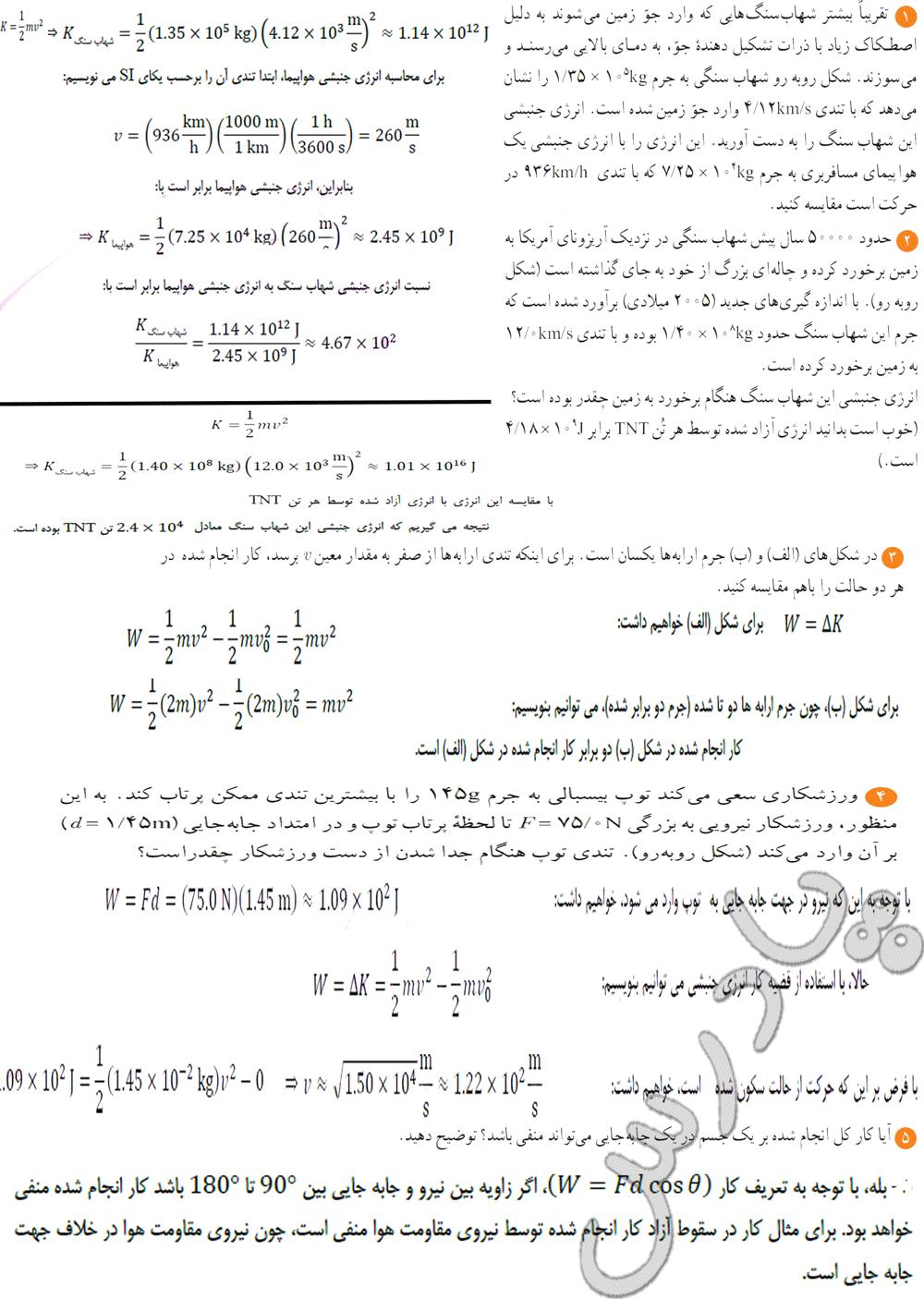 حل مسائل 1 تا 5 فصل دوم  فیزیک دهم