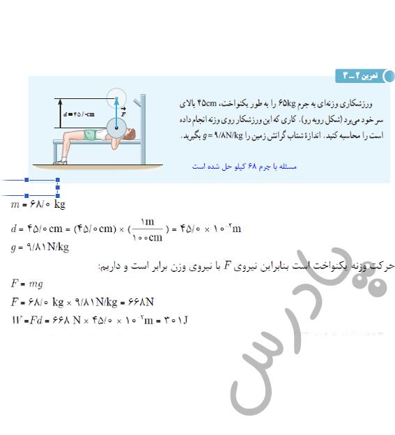 حل تمرین2 فصل 2 فیزیک دهم