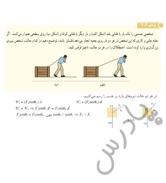 جواب پرسش2 فصل2 فیزیک دهم
