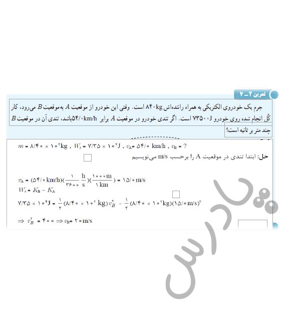 حل تمرین7 فصل2 فیزیک دهم