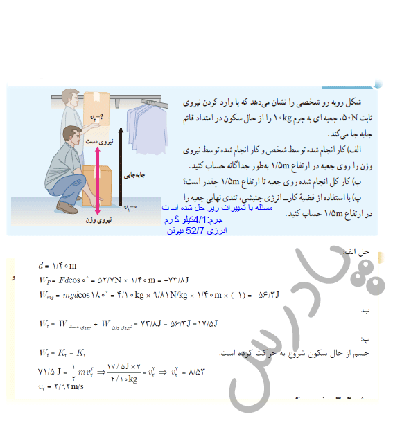 حل تمرین8 فصل2 فیزیک دهم