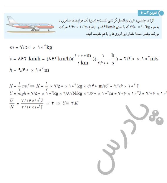 حل تمرین 10 فصل2 فیزیک دهم