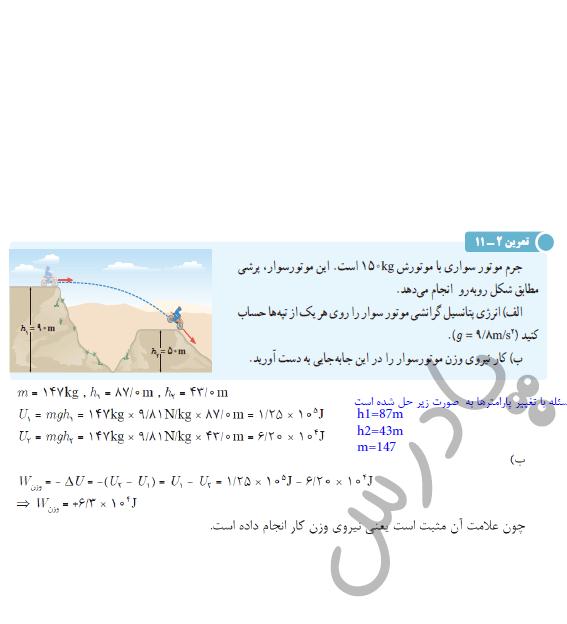 حل تمرین11 فصل2 فیزیک دهم