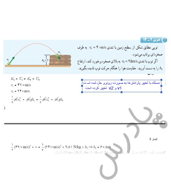 حل تمرین 13 فصل2 فیزیک دهم