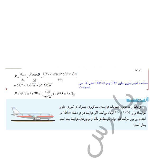 حل تمرین 15 فصل 2 فیزیک دهم