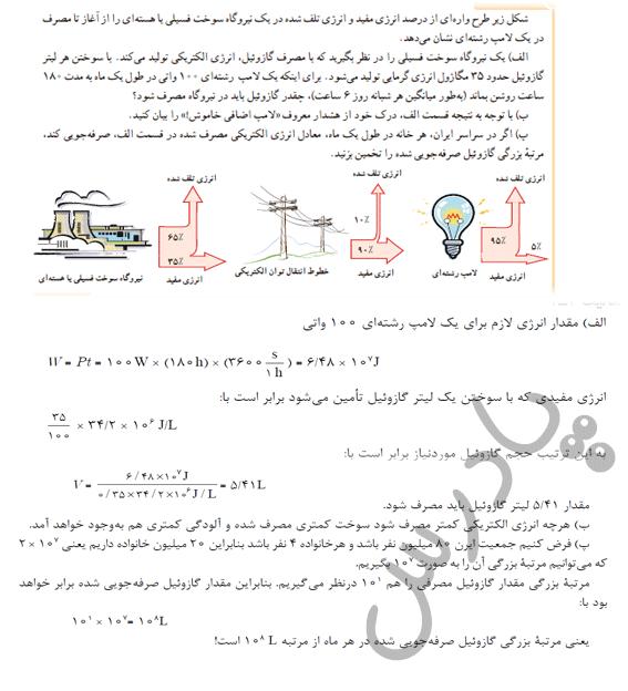 پاسخ فعالیت 2 فصل1 فیزیک دهم