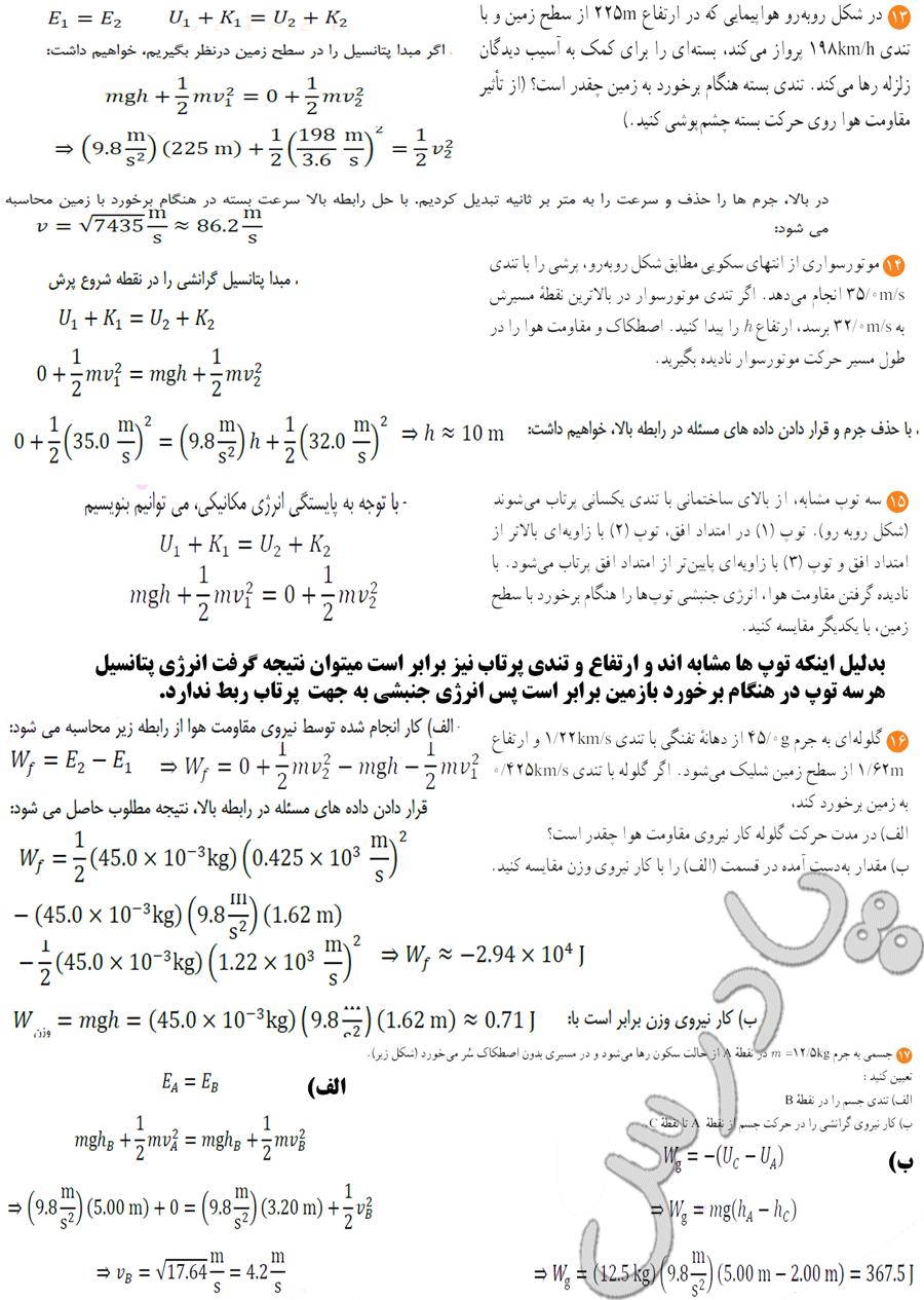 حل مسائل 13 تا 17 فصل دوم فیزیک دهم