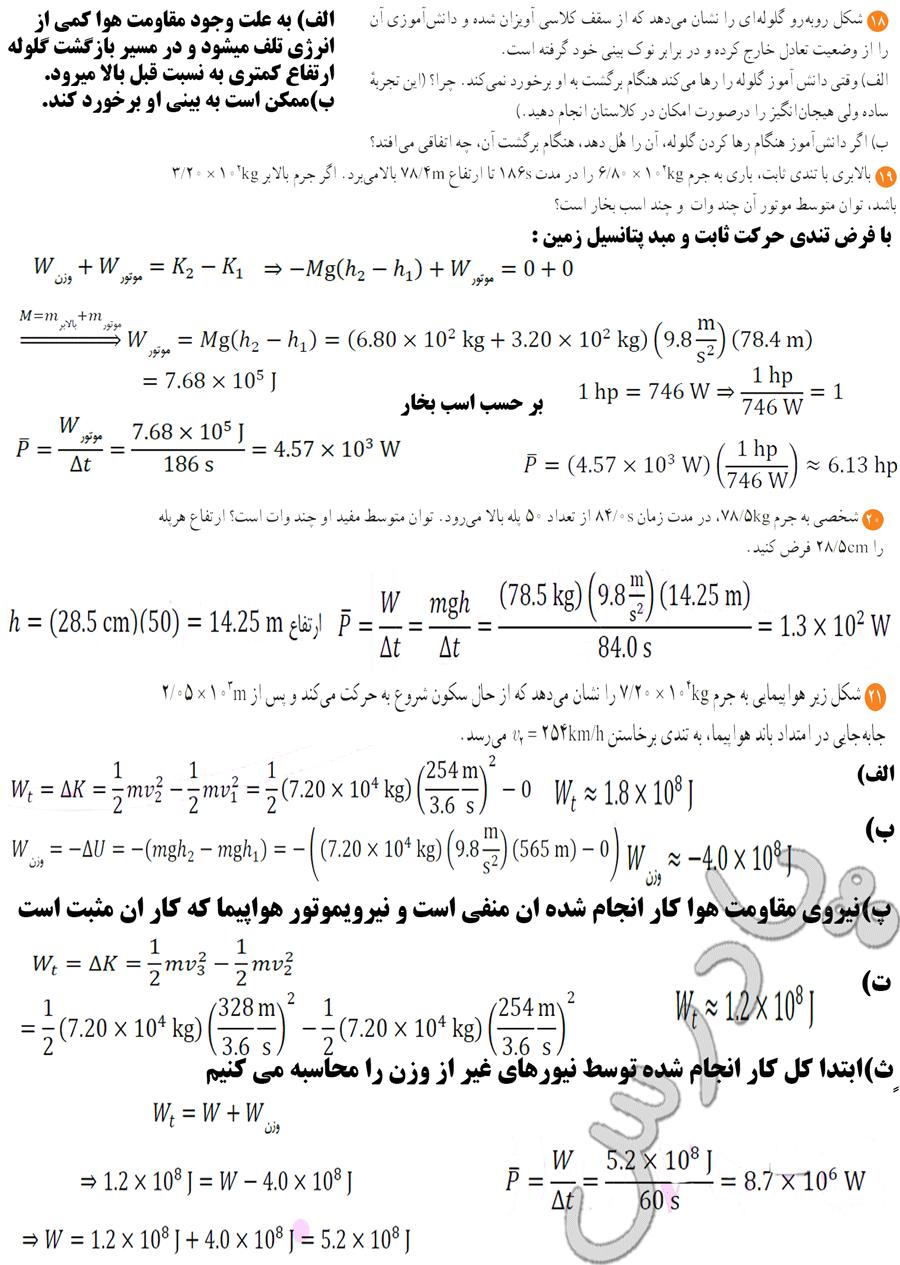 حل مسائل 18 تا 21 فصل دوم فیزیک دهم