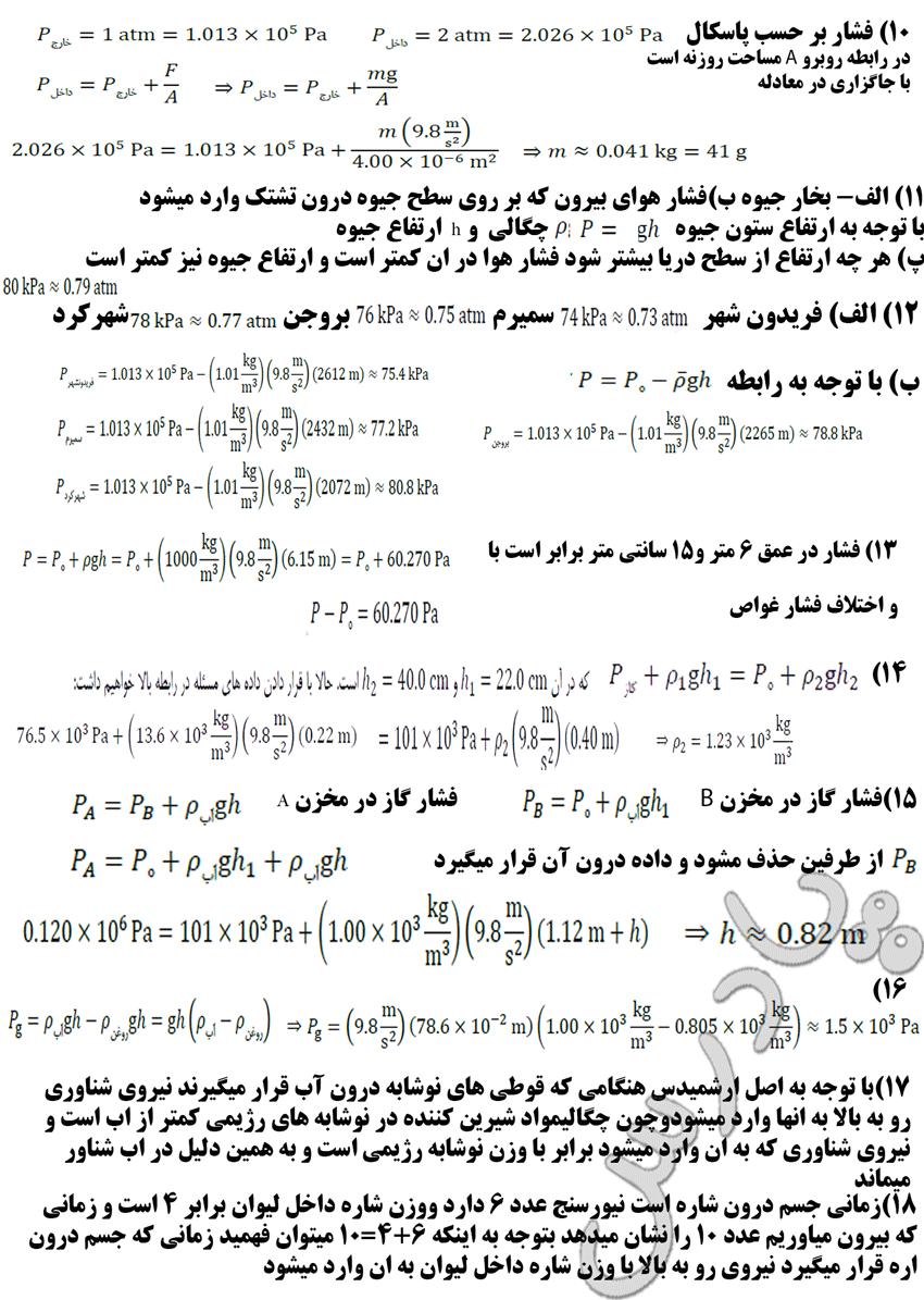 حل مسائل 10 تا 18 فصل سوم فیزیک دهم