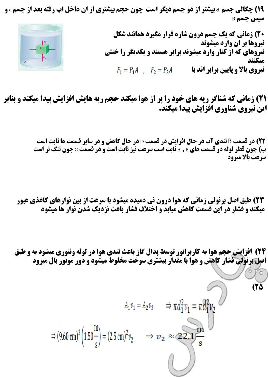حل مسائل 19 تا 25 فصل سوم فیزیک دهم