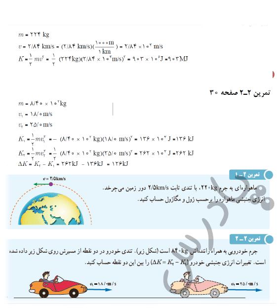 حل تمرین1و2 فصل2 فیزیک دهم